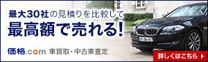 車買取・中古車査定 - 価格.com