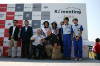 第104回:「K'z meeting 2009 HAMAMATSU」−「Zの父」片山豊さんの100歳を祝う