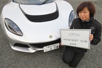 ロータスの正規輸入元である、エルシーアイの谷田恵美さん。「今年のロータスは、モータースポーツにも注目してくださいね」