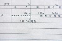 「MINI E」の車検証。燃料の種類の欄には、「電気」と記入されている。
