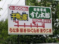 第61回:夏こそ北海道!「千春の家」を見てきたぜ