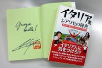 大矢アキオ著『イタリア発シアワセの秘密』サイン本をプレゼント