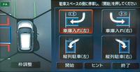 「アラウンドビューモニター」に設定された「インテリジェントパーキングアシスト」機能。