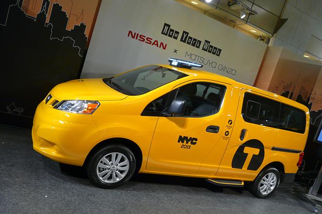 「日産NV200 ニューヨーク市タクシー」
