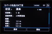こちらは駐車場の情報。満空状況のほかに、営業時間や駐車スペースに関するデータも表示される。