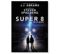 『SUPER 8/スーパーエイト』DVD