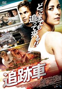『追跡車』DVD