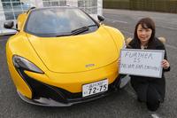 今回話をうかがった、マクラーレン・オートモーティブ・アジアの有澤久美子さん。