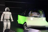 ASIMO君とコンセプトカーの「プヨ」