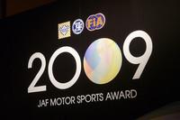 国内レースの勝者を称える「2009年JAFモータースポーツ表彰式」開催の画像