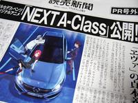 新型「メルセデス・ベンツAクラス」のオリジナルアニメ誕生を知らせる読売新聞のPR号外。