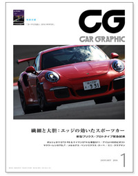 『CAR GRAPHIC』2016年1月号発売 繊細と大胆:エッジの効いたスポーツカーの画像