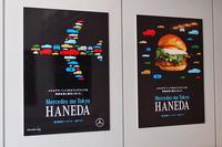 こちらは、プレス向け発表会が行われた2015年7月21日の羽田空港内で見られた、関連ポスター。