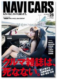 『NAVI CARS』3月号 vol.28 表紙はタレントの内田理央さん。