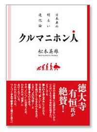 『クルマニホン人 日本車の明るい進化論』
