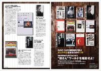 """徳大寺さんの多くの著作から、読んでおきたい13冊を年代別に編集部がセレクト。これを読めば""""徳大寺ワールド""""のすべてがわかる?"""