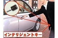 【Movie】ニューマーチのハイテクキー