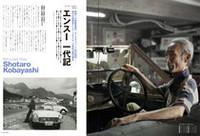 『CAR GRAPHIC』創刊編集長、小林彰太郎さんが語る、若き日のエンスージアスト・ストーリー。