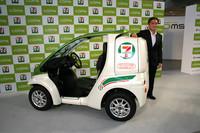 新たに開始する宅配サービス用車両として新型「コムス」を導入すると発表したセブン-イレブン・ジャパンの井阪隆一代表取締役社長