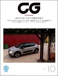 『CAR GRAPHIC』10月号発売もういちど、ワゴンで出かけようの画像