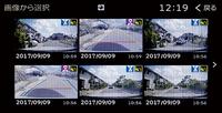 ドライブレコーダー機能内蔵の「Dシリーズ」では録画した画像をナビのディスプレイで即座に確認が可能。前後にカメラを装着すればご覧のように一度に見ることもできる(右上に紫のマークがあるのがバックアイカメラで撮った後方の映像)。