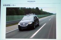 完全自動運転車「iCAR」(のスライド説明)。実験車両は2008年5月に完成、現在は「インテリジェント輸送のための高度自律自動車」というプロジェクトで研究が継続されている。