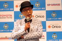 「くるまマイスター検定」応援団長のテリー伊藤氏は、今回の「日本ベスト・カー・フレンド賞」のMCも務め、吉村崇、はるな愛とのトークで会場を盛り上げた。