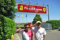 イタリアにあるフェラーリのテストコース、「フィオラノサーキット」入り口にて。マリオ高野氏と筆者記念撮影。