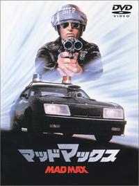 1979年に公開された『マッドマックス』。無法な暴走族と死闘を繰り広げたあのインターセプターがついに復活する!インターセプターとは、「フォード・ファルコン」をベースとした特殊警察の改造パトカー。     1960年から北米で販売されたコンパクトカーがファルコンで、オーストラリアでも生産された。北米での生産が終了した後、1972年からオーストラリア独自のモデルとなった。映画に登場するのは、1973年の「XB GTクーペ」がベース。     『マッドマックス』(字幕版DVD)