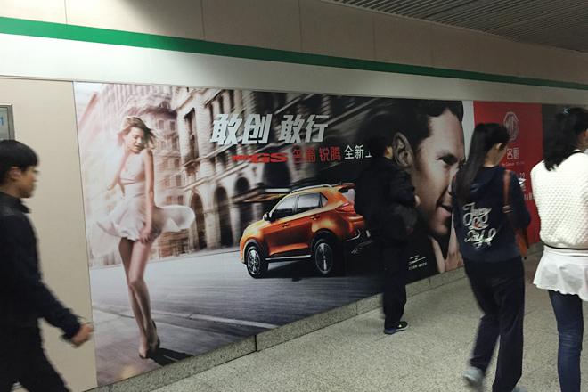会場に直結した地下鉄駅の広告スペースは、主に地元の上海汽車によってジャックされていた。これはMGブランドのクロスオーバー「GS」のもの。制作者は、単純に映画『七年目の浮気』から着想を得たか、それともテレビCMの「Oh!モーレツ」を知っていたか?