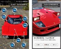 西川淳さんのテキストでスーパーカー3台の魅力をじっくり紹介。インテリアページのボタンを押せば、3台のクラクションも聞けます。