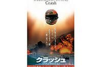 太田哲也氏を描いたドキュメンタリー「クラッシュ」公開の画像