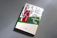 川端康成文学賞作家絲山秋子のロードムービー小説『逃亡くそたわけ』に出てくるクルマとは?の画像