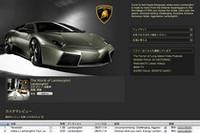 iTunes内の「The World of Lamborghini」のトップページ