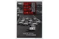 「鈴鹿や富士を翔けた名車たち」の図録表紙。なお、同企画展に関する問合せは四日市市立博物館(電話0593-55-2700/http://www.city.yokkaichi.mie.jp/museum/)まで。