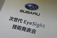 「EyeSight(アイサイト)」とはステレオカメラを使ったスバル独自の安全運転支援システム。現在のものは「ver.2」と呼ばれているので、今回説明された次世代アイサイトは、「ver.3」となるのかも。