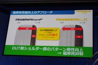 こちらは、従来品との違いを示す、発表会での説明用スライド。アウト側のリブ面積が12%拡大されたことにより、ショルダー部分のパターン剛性がアップ。偏摩耗が抑制されたという。