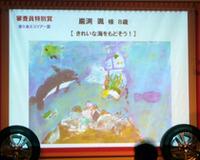 巌渕颯くん(8歳)の作品『きれいな海をもどそう!』。「壊れていく海の現状をTVで見て描こうと思った」とのこと。