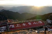 間もなく日没、無事、頂上木曽小屋に辿り着いた。
