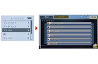 上のケーブルを使ってiPodとリンクさせればメニュー項目や曲リストが7インチモニターにわかりやすく大きく表示(写真右側)。しかもタッチパネルで操作できるので、これまでにないiPodコントロールが可能になる。
