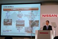 2010年度の新車投入について説明する、日産自動車の志賀俊之COO。