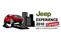 JEEP試乗体験イベント「ジープエクスペリエンス」今年も開催