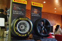 記者会見会場に飾られた、F1用タイヤ(写真左)と、来春日本でも発売予定の一般車用タイヤ「Pゼロ シルバー」。