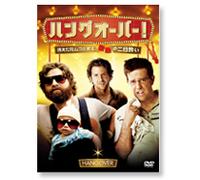 『ハングオーバー! 消えた花ムコと史上最悪の二日酔い』DVD 昨年夏に劇場で観たら、観客は大爆笑だった。カップル客も結構いたが、男がバカだということがバレてしまうから、デートには向かない気がする。