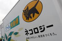 ヤマト運輸、トヨタ、日野がEVを実証運行