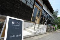 奥多摩へ向かう道中でうかがったパン屋さんの「noco BAKERY & CAFE」。雰囲気のある店舗は、もとは織物工場の建屋だったそうな。(著者撮影)