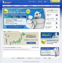 ミシュランタイヤがネット直販を開始、「MICHELIN Store」オープン
