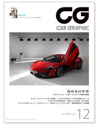 『CAR GRAPHIC』12月号発売攻める日本車の画像