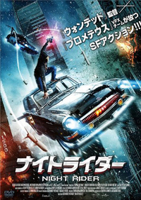 『ナイトライダー』DVD