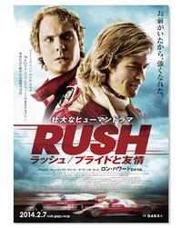 『ラッシュ/プライドと友情』Blu-ray